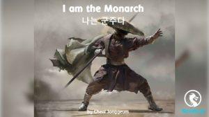 I am the Monarch แปลไทย