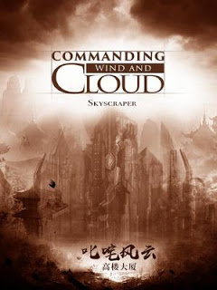 Commanding Wind and Cloud แปลไทย