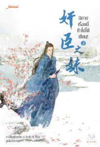 นิยายจีน pdf