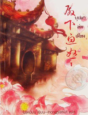 นิยายจีนแปล จบแล้ว อ่านฟรี pdf