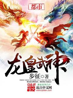 Dragon Emperor Martial God - จักรพรรดิ์เทพมังกร แปลไทย