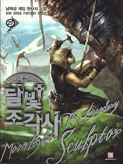 Legendary Moonlight Sculptor - ปะติมากรแสงจันทร์ในตำนาน แปลไทย