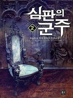 Sovereign of Judgment แปลไทย