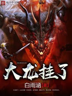 The Defeated Dragon แปลไทย