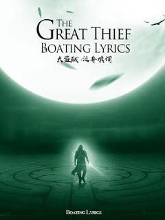 The Great Thief - จอมโจรผู้ยิ่งใหญ่ แปลไทย