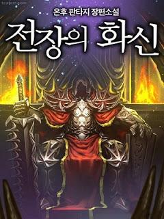 The King of the Battlefield - จอมราชันย์แห่งสมรภูมิ แปลไทย