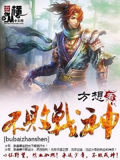 Undefeated God Of War - ยอดยุทธไร้เทียมทาน แปลไทย