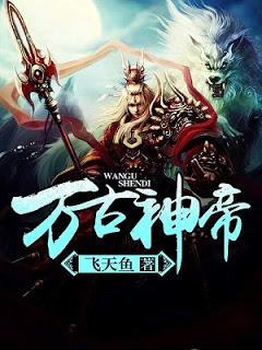 WGSD - Eternal God Emperor - เทพจักรพรรดินิรันดร์กาล แปลไทย