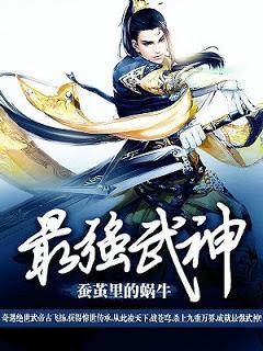 Zui Qiang Wu Shen - เทพยุทธ์สะท้านภพ แปลไทย