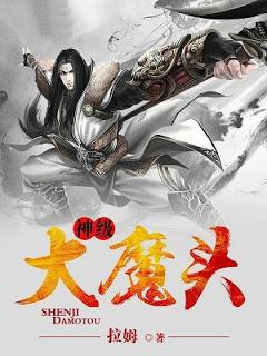 God Level Demon - ระบบความเกลียดชังปีศาจ แปลไทย