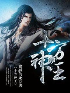 Divine King of All Directions - สิบย่านฟ้าราชาสวรรค์ แปลไทย