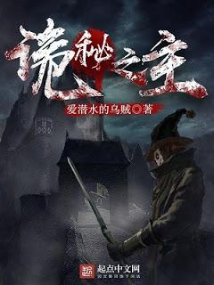Lord of the Mysteries - ราชันย์เร้นลับ แปลไทย