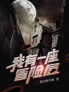 My House of Horrors - คฤหาสน์สยองขวัญของผม แปลไทย
