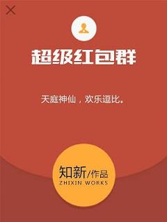 Red Packet Server - ซองแดงเทพเจ้า แปลไทย