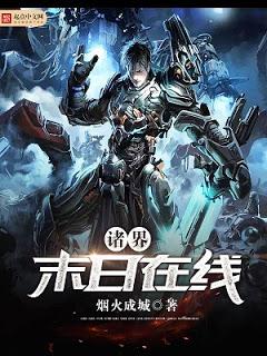Worlds' Apocalypse Online - หมื่นสวรรค์สิ้นโลกา ออนไลน์ แปลไทย