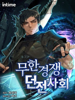 Infinite Competitive Dungeon Society แปลไทย