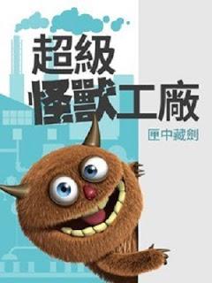 Monster Factory แปลไทย